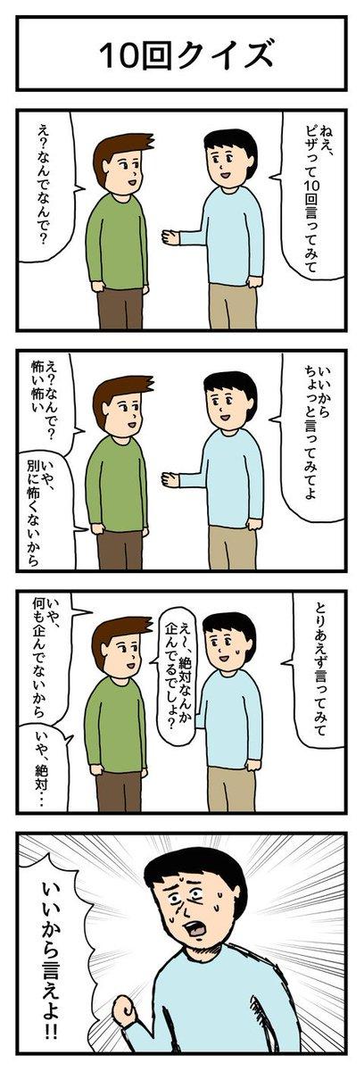 """たのしい4コマ on Twitter: """"4コ..."""