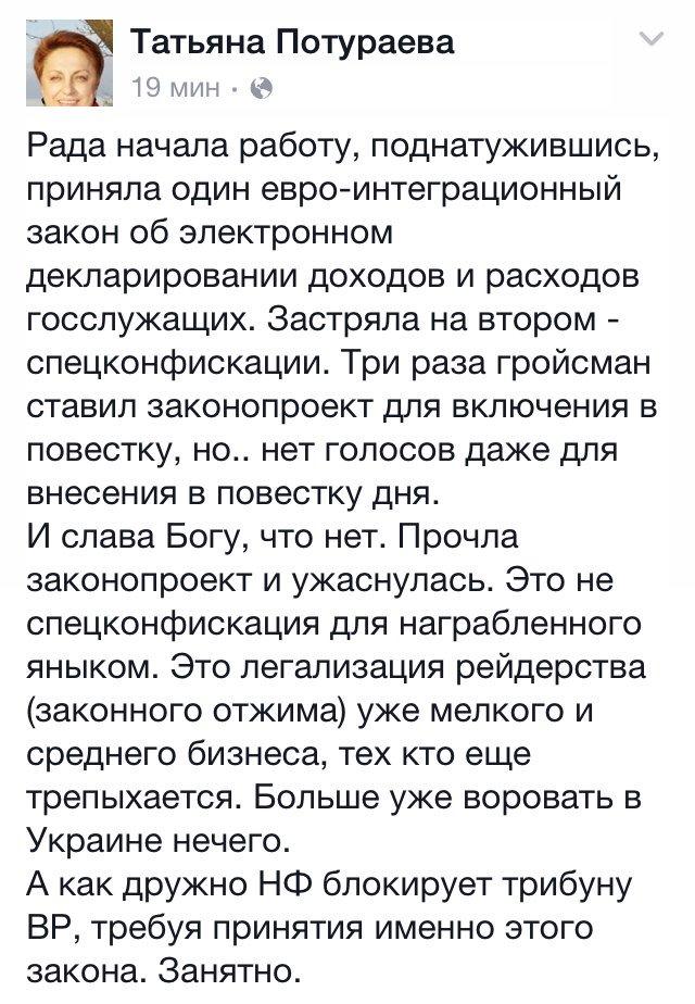"""Представители """"Самопомочи"""" и БПП блокируют принятие закона о спецконфискации, - депутат """"Народного фронта"""" Чорновол - Цензор.НЕТ 8889"""