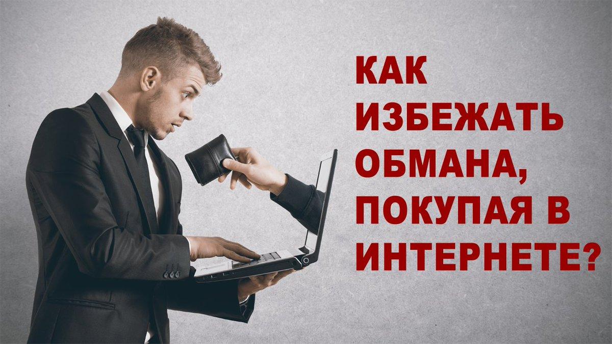 Если вас обманули в интернет магазине — img 12