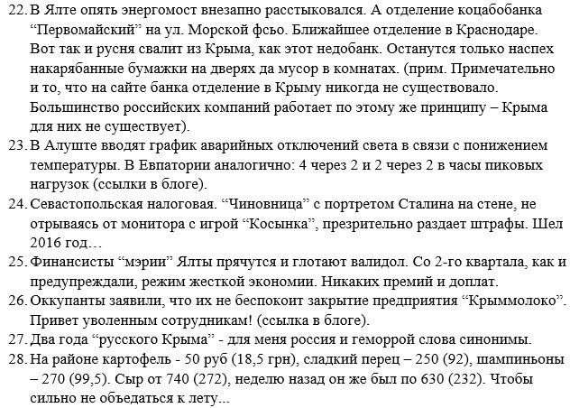 Турция призывает РФ прекратить нарушение прав человека в оккупированном Крыму - Цензор.НЕТ 1631