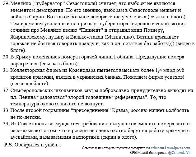 Турция призывает РФ прекратить нарушение прав человека в оккупированном Крыму - Цензор.НЕТ 1669
