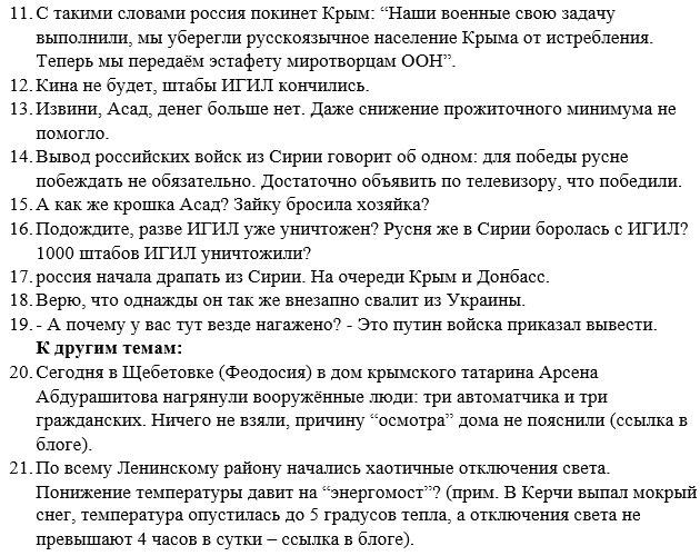 Турция призывает РФ прекратить нарушение прав человека в оккупированном Крыму - Цензор.НЕТ 7900