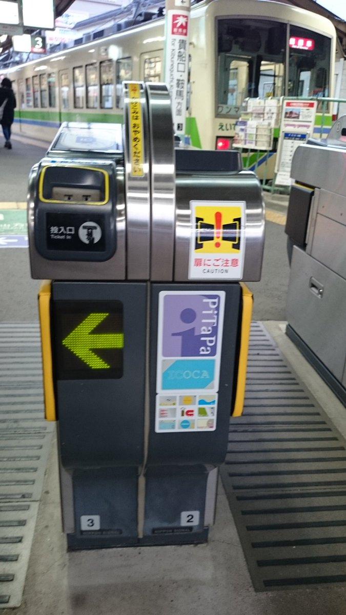 きょうのきょうと、3/16(水)  出町柳駅の自動改札機(出町柳駅のみの設置)叡山電車でICカードがご利用いただけるようになりました。 pic.twitter.com/xgIdCMMblN