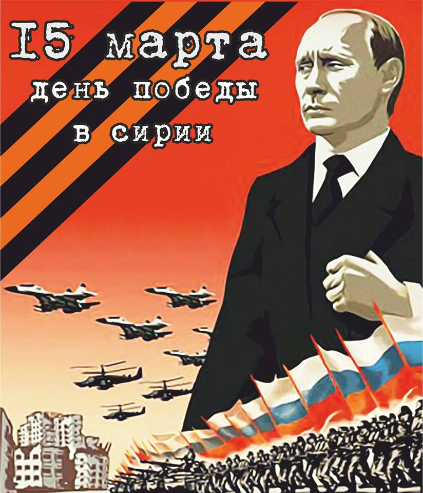 Вашингтон будет наблюдать за выводом российских войск из Сирии, - Госдеп США - Цензор.НЕТ 5514