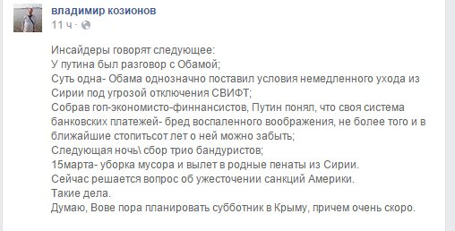 Парубий предложил сделать 14 марта государственным праздником - Днем украинского добровольца - Цензор.НЕТ 1844