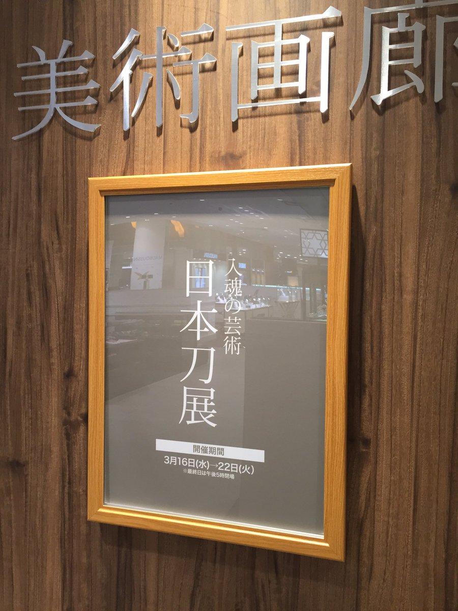 大丸心斎橋店北館で今日からです https://t.co/cINKYUnH6z