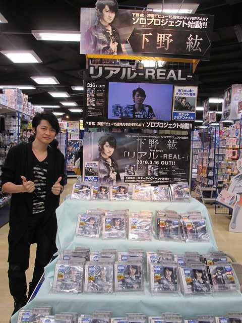【ご来店!】本日、下野紘さんにご来店いただきました!!下野紘さんありがとうございました!!本日、「リアル-REAL-」発売シブ!ぜひ、ご来店ください!! https://t.co/gepvA75MmD