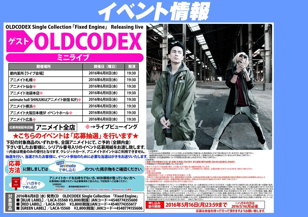 OLDCODEX Single Collection「Fixed Engine」 Releasing live 開催決定!詳細はこちら⇒ https://t.co/zTAhB6nNkF https://t.co/w9SZRrd9UM