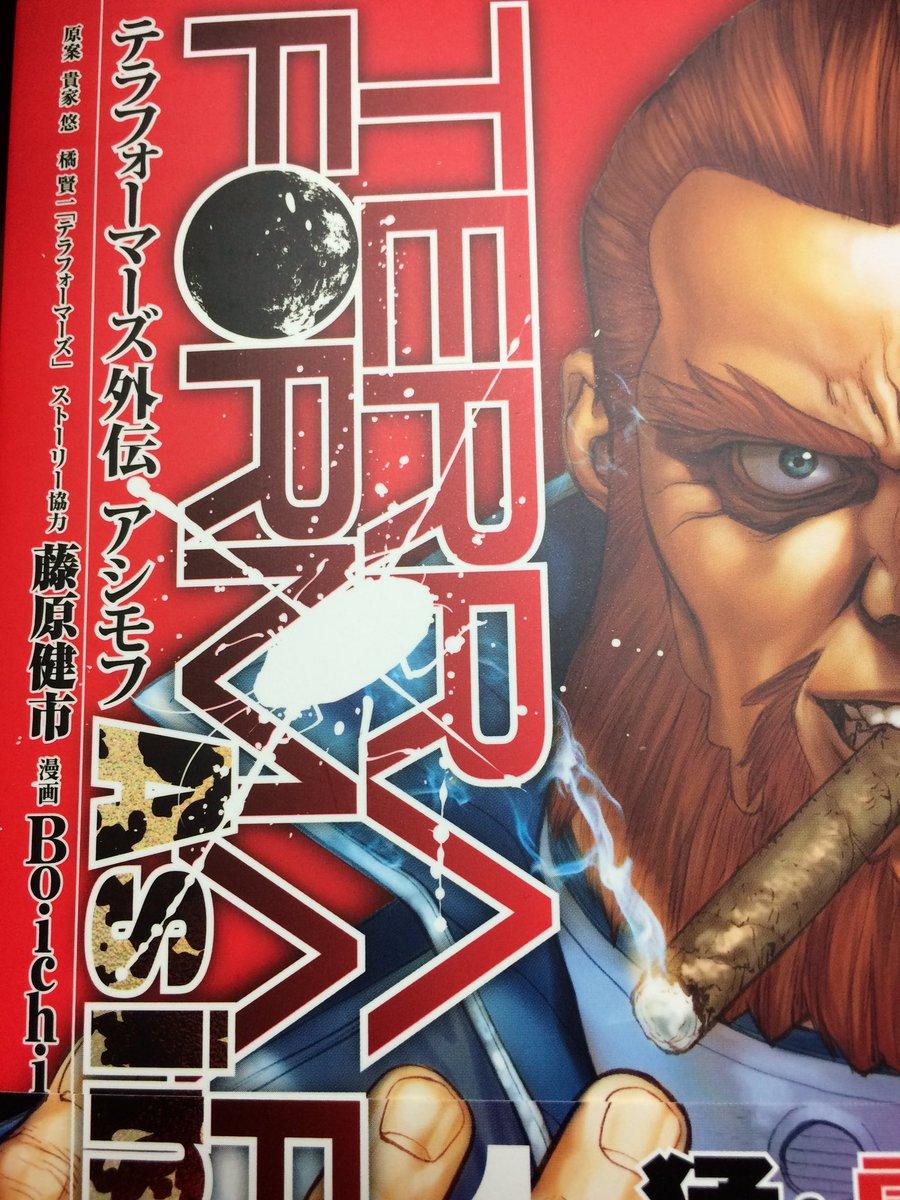 テラフォーマーズ外伝アシモフ1のコミックス見本、いただきました! 18日が発売日です、よろしくお願いします! https://t.co/2G7meVb70E