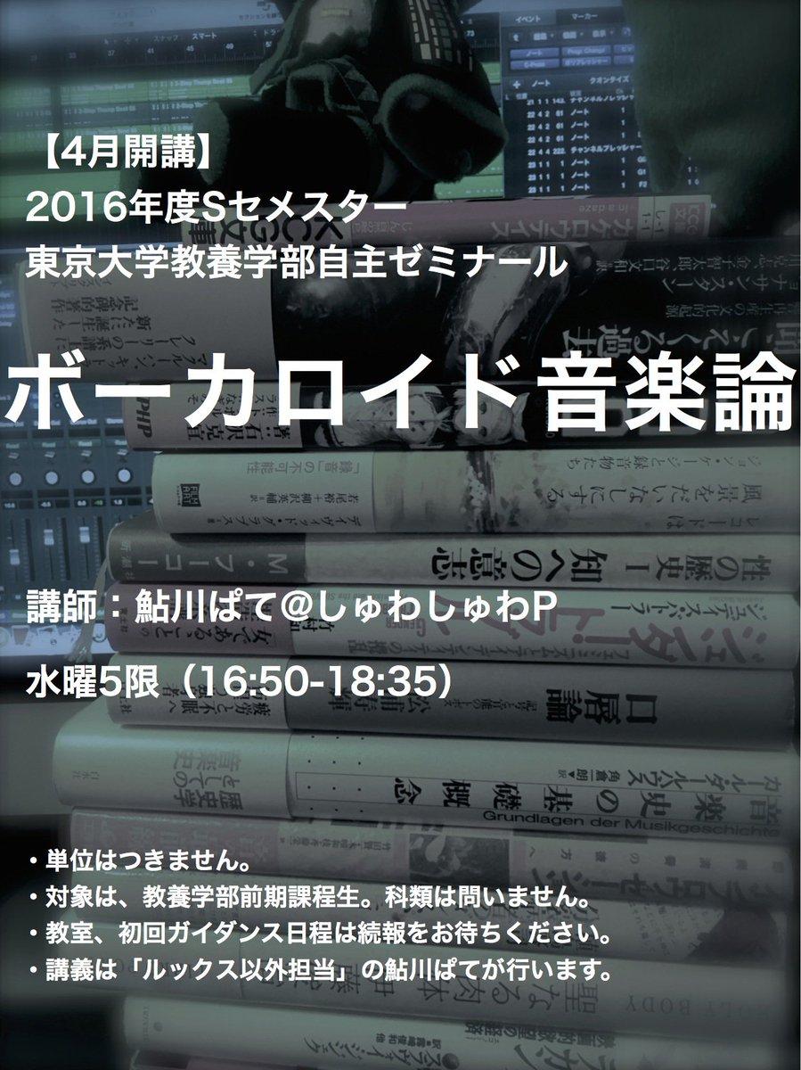 【4月開講】 東京大学教養学部自主ゼミナール 「ボーカロイド音楽論」 講師:鮎川ぱて@しゅわしゅわP 水曜5限 16:50〜 ・単位はつきません。 ・教室、初回日程は続報をお待ちください。 ・講義はルックス以外担当の鮎川が行います。 https://t.co/PGU3HwgwHv