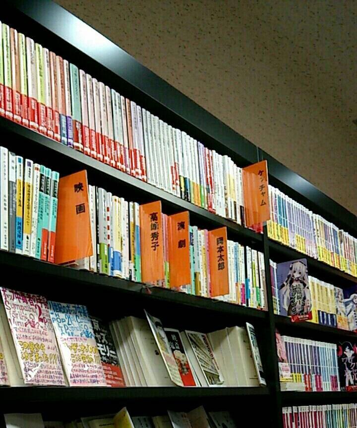 この書店さんの棚プレートがおかしい。 「映画」 「高峰秀子」 「演劇」 「岡本太郎」 「ケッチャム」 https://t.co/tDG4RCpPyu