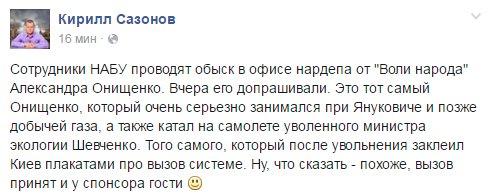 Онищенко рассказал об обыске НАБУ в его приемной: Избили охрану, поломали руку охраннику - Цензор.НЕТ 5180