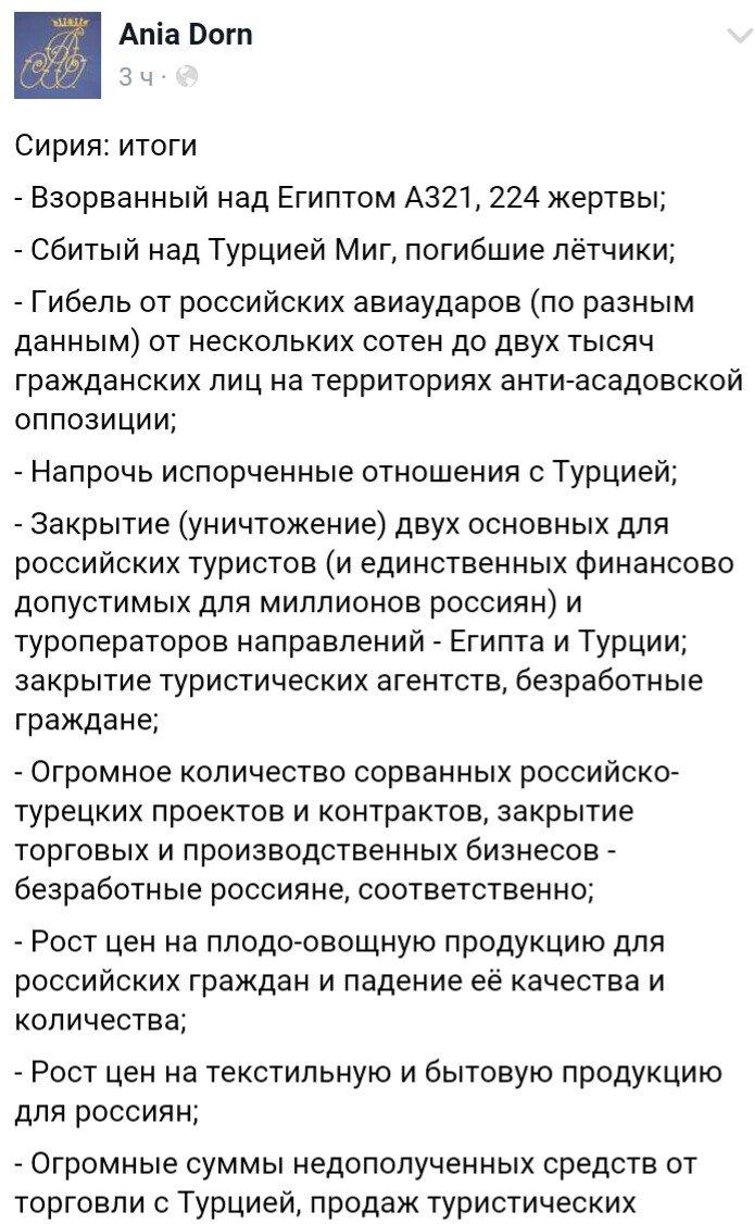 Операция в Сирии обошлась России в 33 млрд рублей. Затраты себя полностью оправдали, - Путин - Цензор.НЕТ 4806