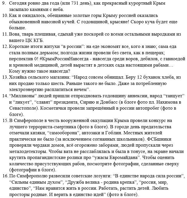 Электричество в оккупированном Севастополе снова будут подавать по графику - Цензор.НЕТ 61