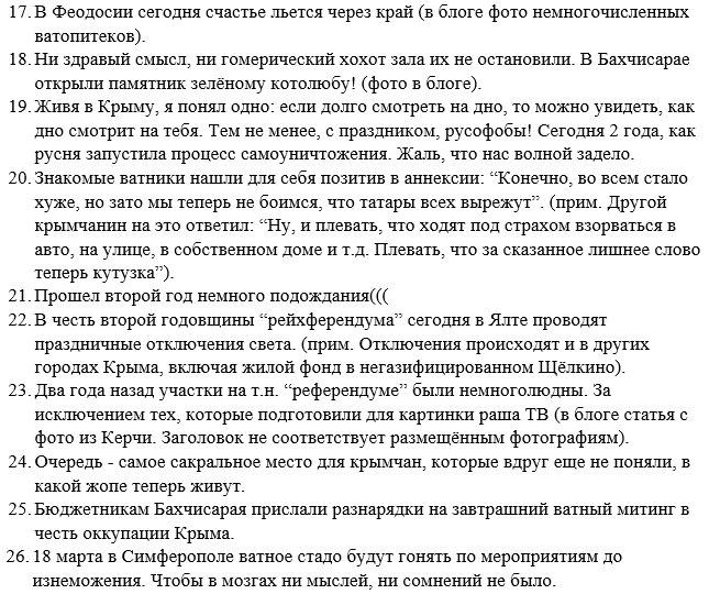 Электричество в оккупированном Севастополе снова будут подавать по графику - Цензор.НЕТ 9514