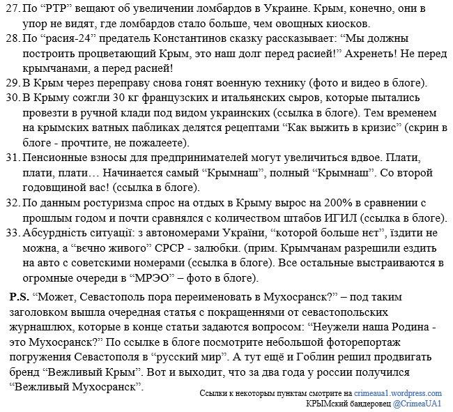 Электричество в оккупированном Севастополе снова будут подавать по графику - Цензор.НЕТ 6545