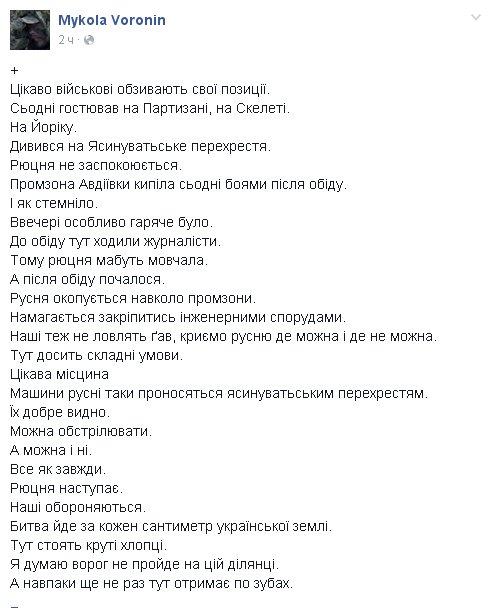 На некоторых направлениях количество российских военных среди боевиков достигает 75%, - Тука - Цензор.НЕТ 9241