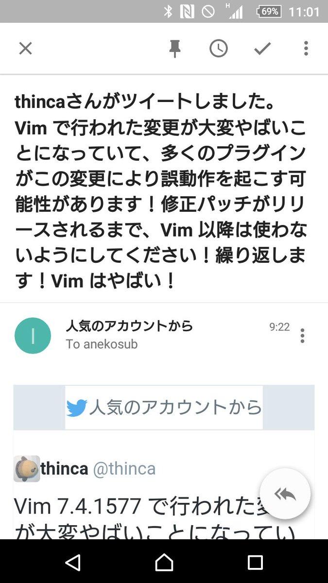 Twitter からのメール。バージョン番号が消えていて、 Vim がやばい。 https://t.co/XjglGRJGqp