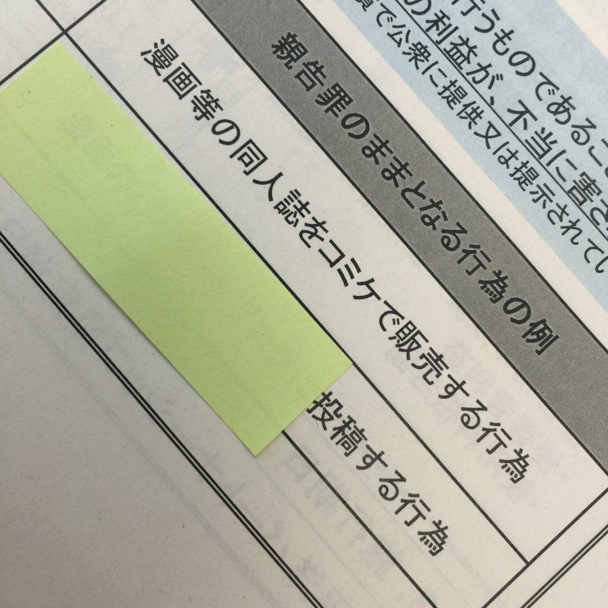 政府資料に何の注釈もなく「コミケ」という言葉が出てきました。ここまで一般用語になったのかと感慨深いです。  TPPの著作権問題について、皆さんの声もあり、条文は極めて日本の現状を意識したものになりました。コミケは守られました!!! https://t.co/u61j8fKvXr