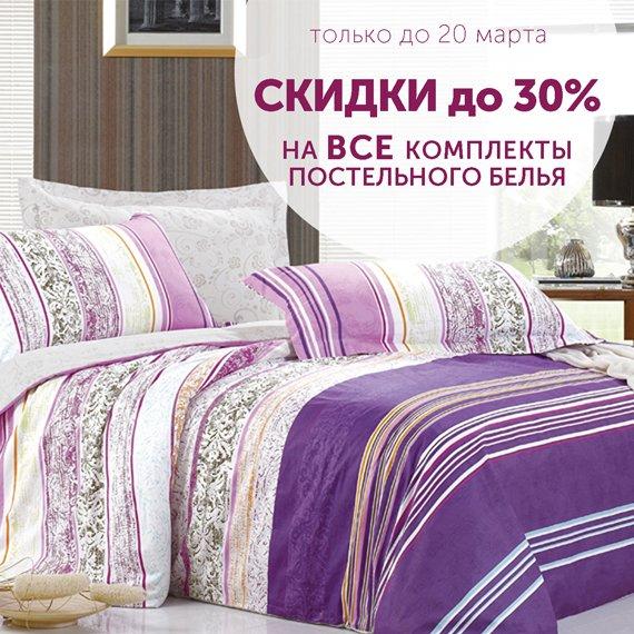 Скидки до 30% на все комплекты постельного белья #Уютерра #спальня #дом #уют #акция #скидки https://t.co/fMrqmdUeil