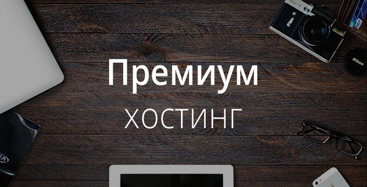 Сегодня мы запустили премиум-хостинг для самых требовательных клиентов — https://t.co/EDWrPMUiWv  Не пропустите! https://t.co/Q2uAPJiVnF