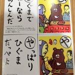 福島で作られた「おもしろカルタ」の文言が、劇的なセンス..