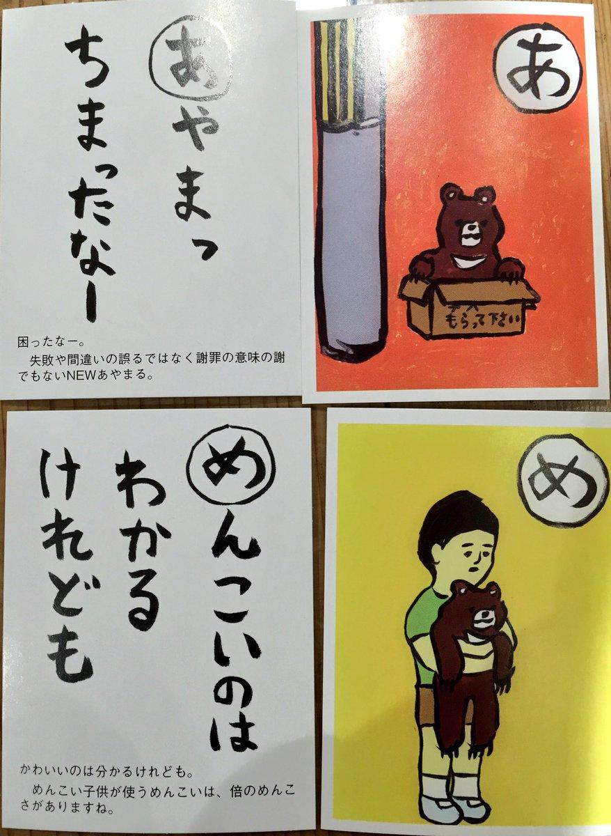 福島で作られた「おもしろカルタ」の文言が、劇的なセンス..ww