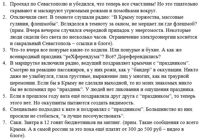 """""""Преступника всегда тянет на место преступления"""", - Чубаров о визите Путина в оккупированный Крым - Цензор.НЕТ 6682"""