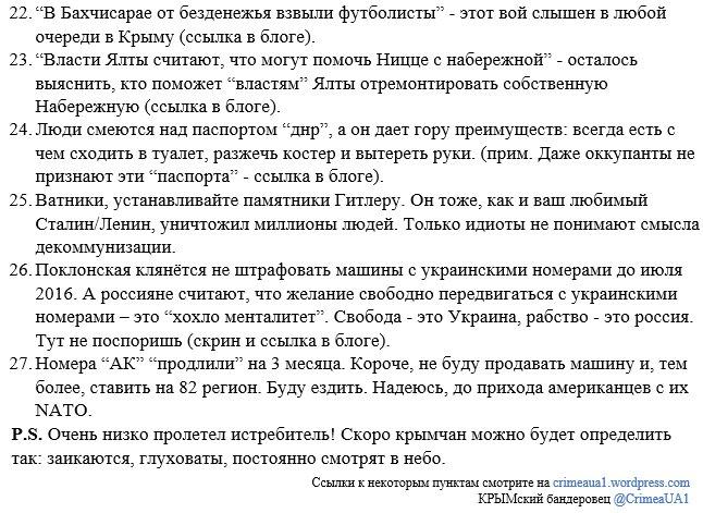 """""""Преступника всегда тянет на место преступления"""", - Чубаров о визите Путина в оккупированный Крым - Цензор.НЕТ 921"""