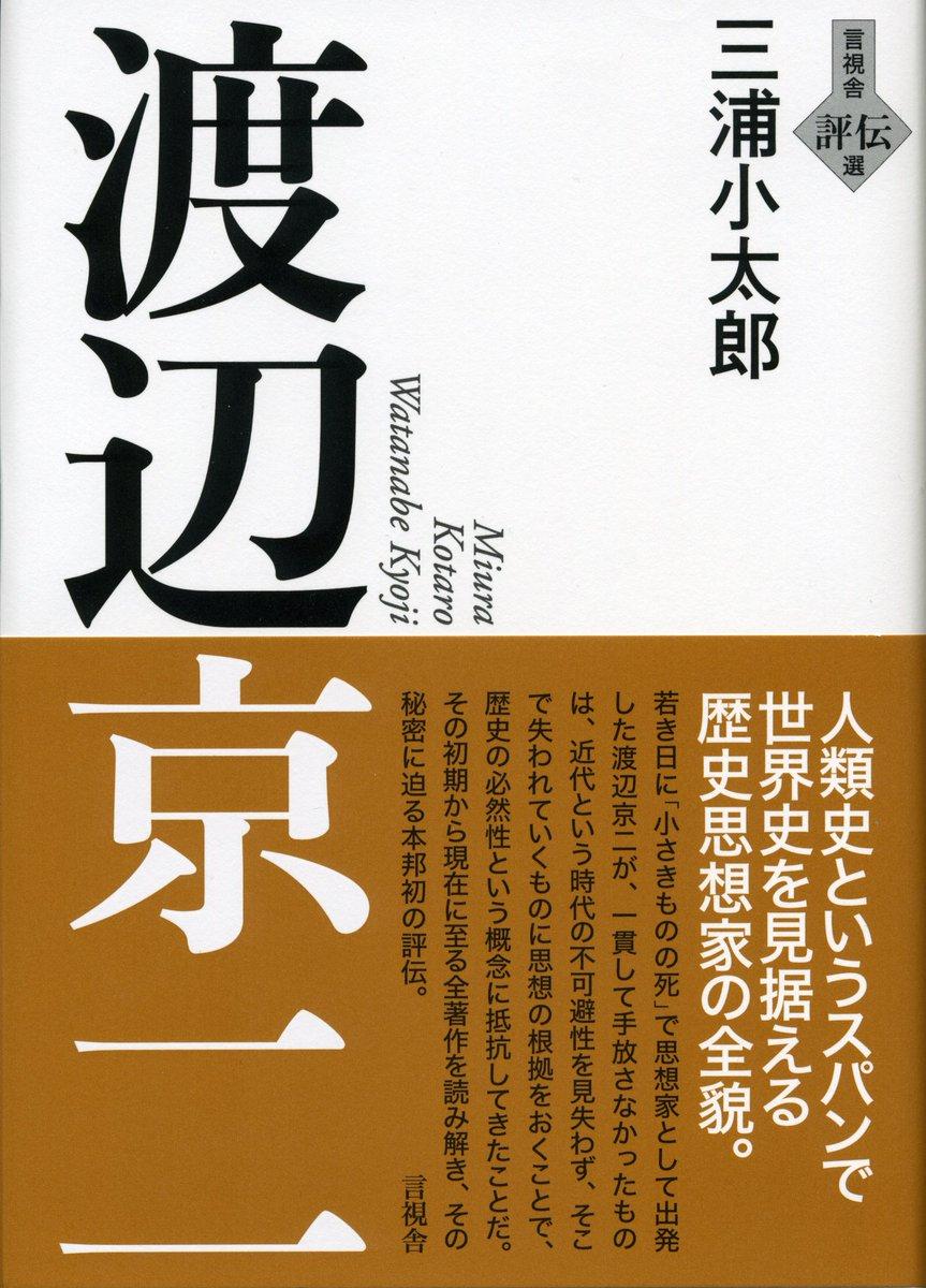 三浦小太郎さんから『渡辺京二』が送られてきました。はじめての書き下ろし394ページの力作評伝です。『逝きし世の面影』は渡辺ワールドの通過点。共産党体験や石牟礼道子さんとの交流など、知りたいこと満載。三浦さんの代表作になるでしょう。
