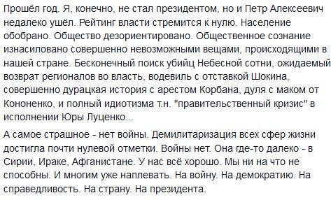 Россия не признает, что Янукович находится на ее территории, - украинское бюро Интерпола - Цензор.НЕТ 3339