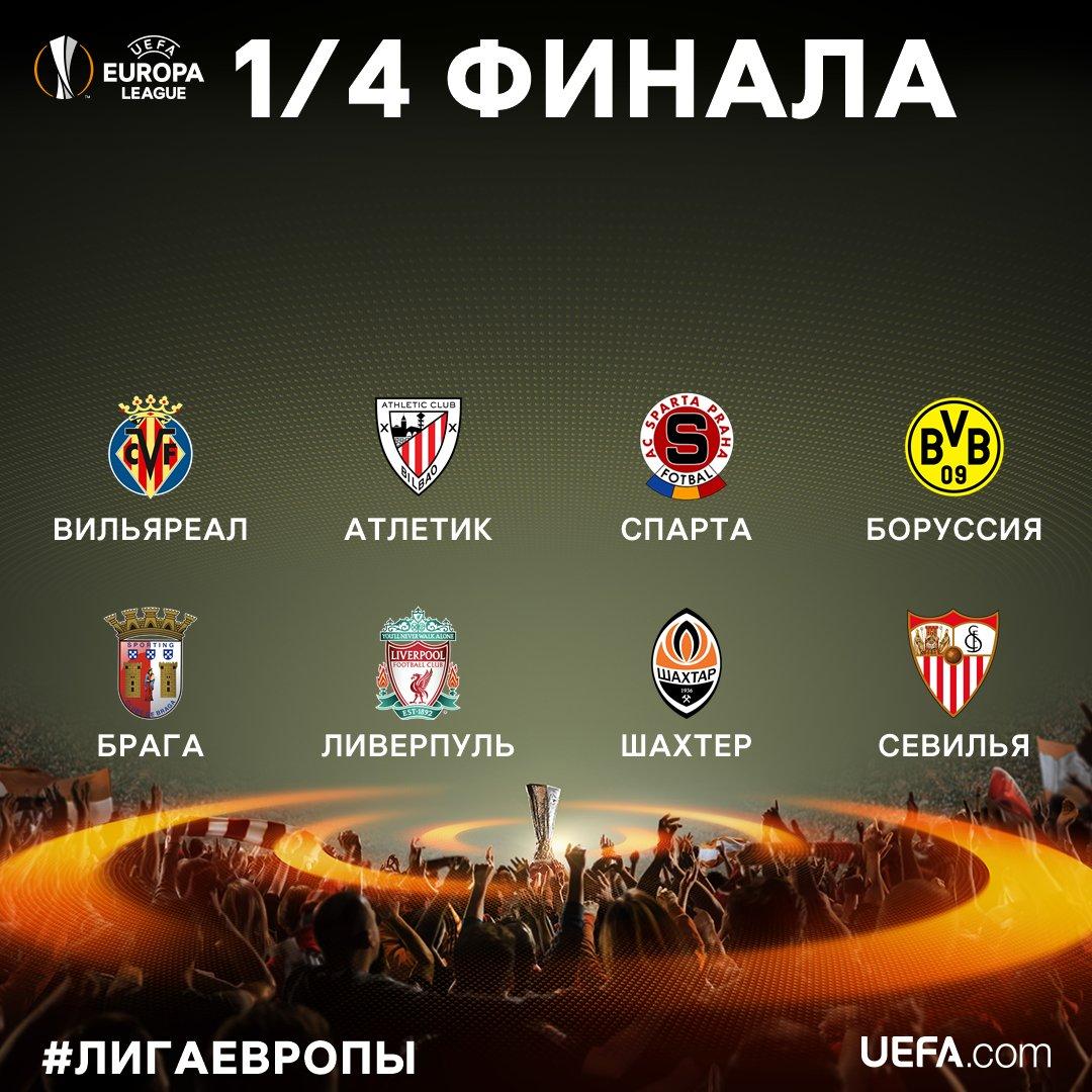 четвертьфинал лиги европы