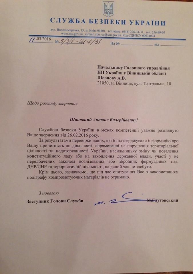 Не исключено, что экс-главе Винницкой Нацполиции Шевцову будут выдвинуты и другие обвинение, кроме госизмены, - СБУ - Цензор.НЕТ 7911