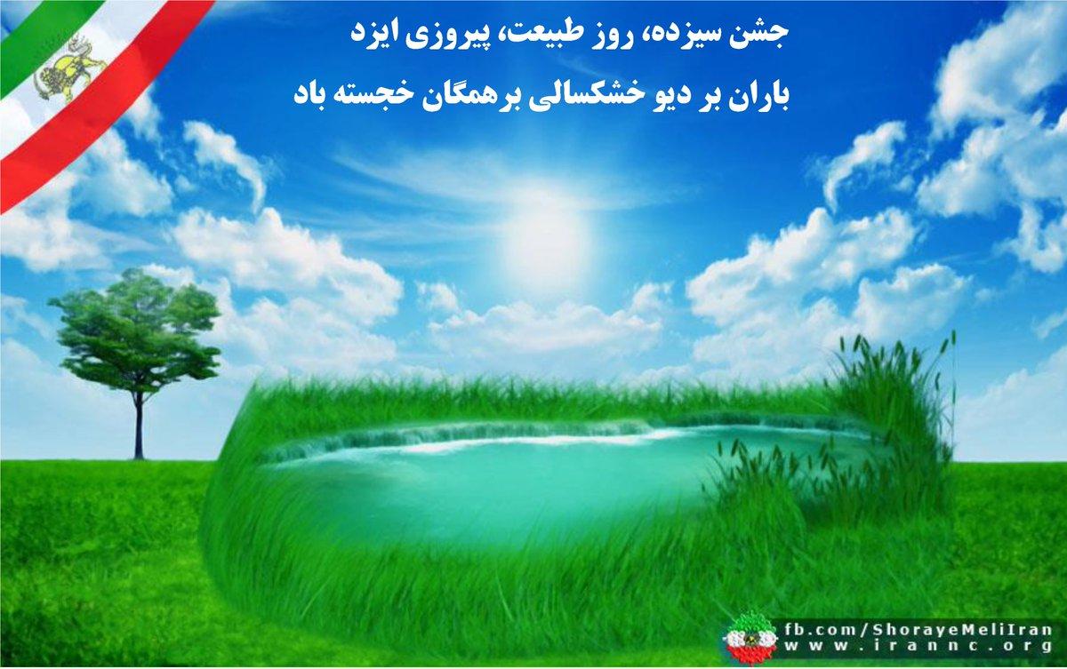 جشن #سیزده_به_در، #روز_طبیعت بر همگان خجسته و شاد باد Happy #Sizdah_Be...