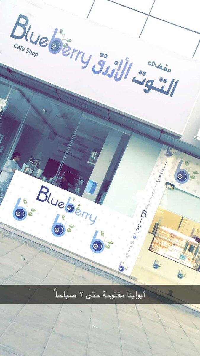 Blue Berry A Twitter تذوق ألذ أنواع القهوة الأمريكية والعالمية من التوت الأزرق تسعدنا زيارتك Blueberry Cafe المدينة المنورة بلوبيري Https T Co Jxo8sorx78