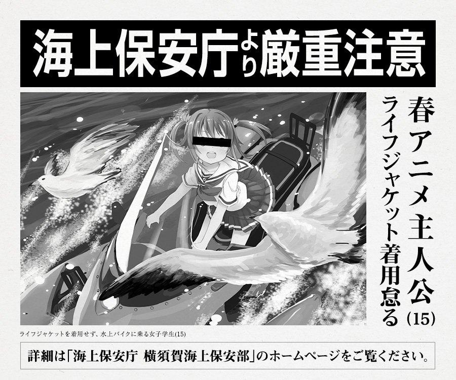 「はいふり」と横須賀海保のエイプリルフールコラボ、ひょっとしてこのアニメは海保の存在をガン無視もしくは抹消した世界観じゃないかという一抹の不安があったのだが公式コラボしたことにより、ある意味その不安は解消された