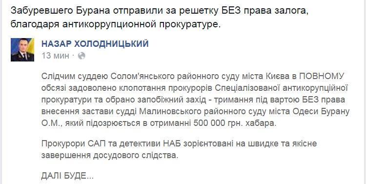 Суд арестовал судью-стрелка Бурана - Цензор.НЕТ 236