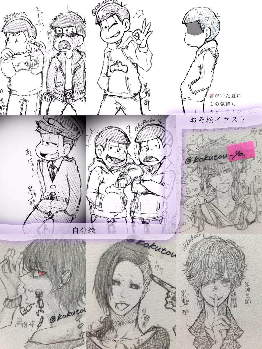 黒糖 酔 Kokutou Yo على تويتر 自分絵とおそ松関連イラスト 自分の絵との差が違い過ぎる おそ松さんクラスタと繋がりたい 自分絵松絵描きさんと繋がりたい 自分絵おそ松さん T Co Yeqnhf8z7c