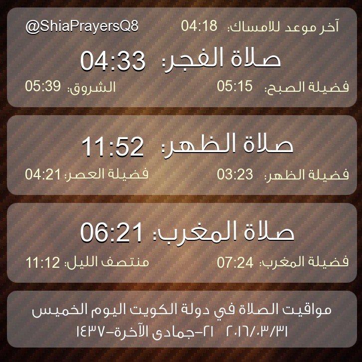مواقيت صلاة الكويت For Android Apk Download