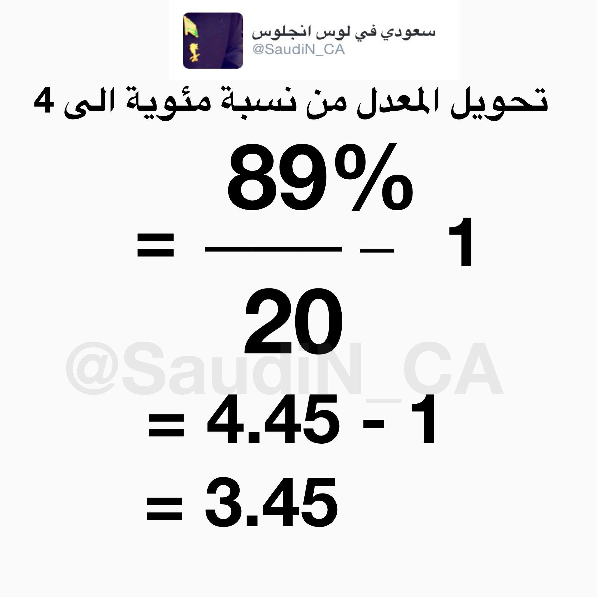 سعودي لوس انجلوس On Twitter تحويل المعدل من نسبة مئوية الى نقاط من ٤ Https T Co Puiapjigsr