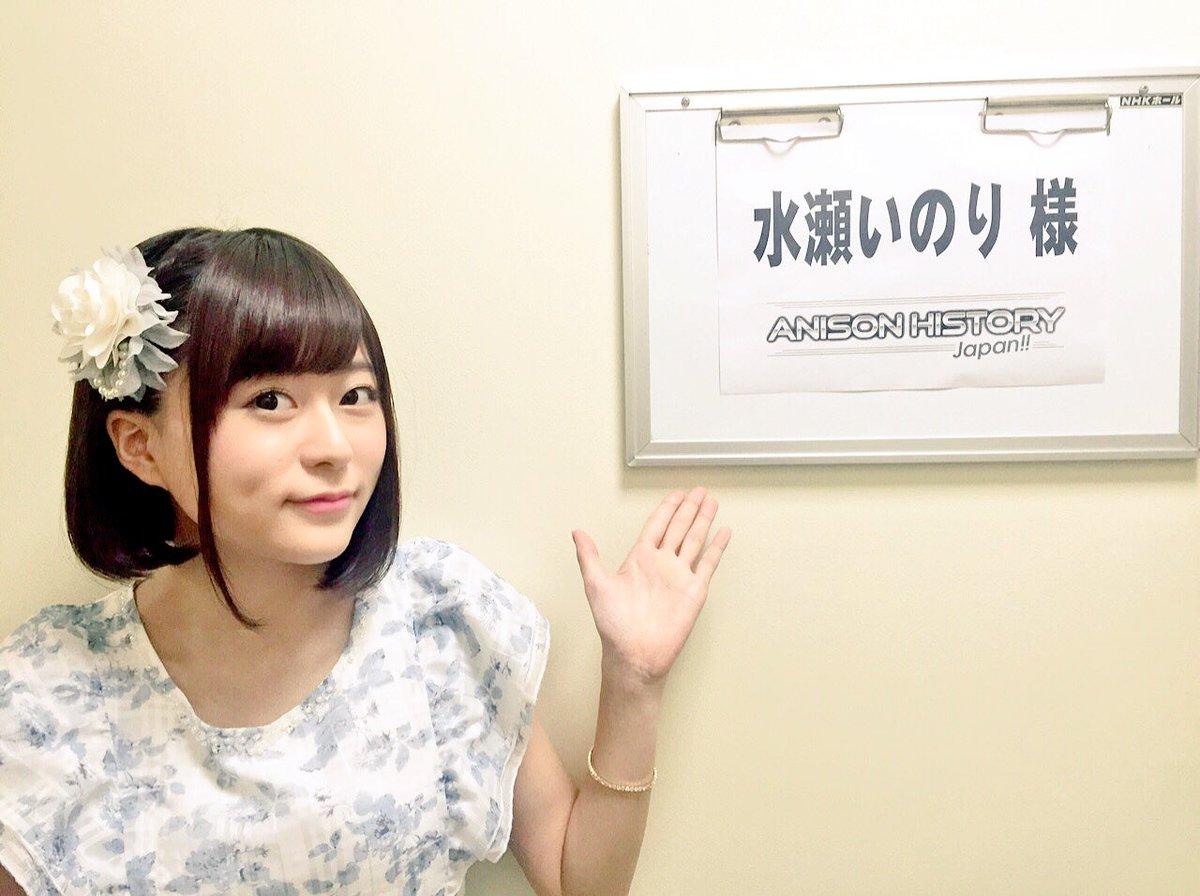 アニソンヒストリージャパンのいのりんもやっぱりかわいいよ! ほか