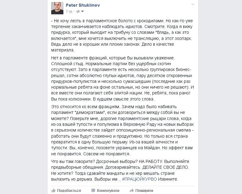 """Лещенко должен поступить достойно - выйти из """"БПП"""" и покаяться перед обществом, - Гопко - Цензор.НЕТ 1913"""
