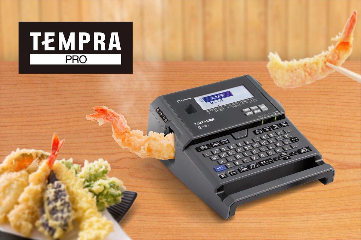 \テプラで天ぷら!?/ 食べたい具材を入力するだけで、揚げたての天ぷらがすぐにできあがる、「テンプラ」PROを開発しました。 https://t.co/2SDfQIFJTN