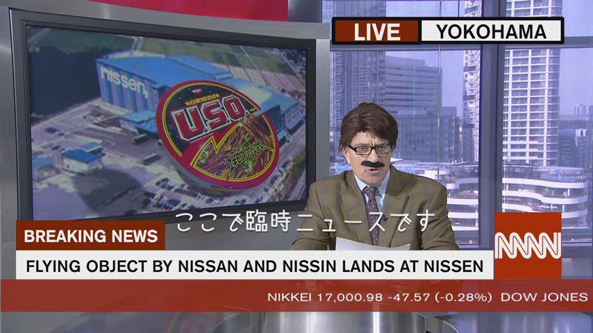 【 臨時ニュース 】 NISSINと NISSANが共同開発の飛行物体USO NISSENの物流センターに不時着 #エイプリルフール https://t.co/vikSsN9sSe  @nissin_u_f_o @NissanJP https://t.co/EZ9yCgbrli