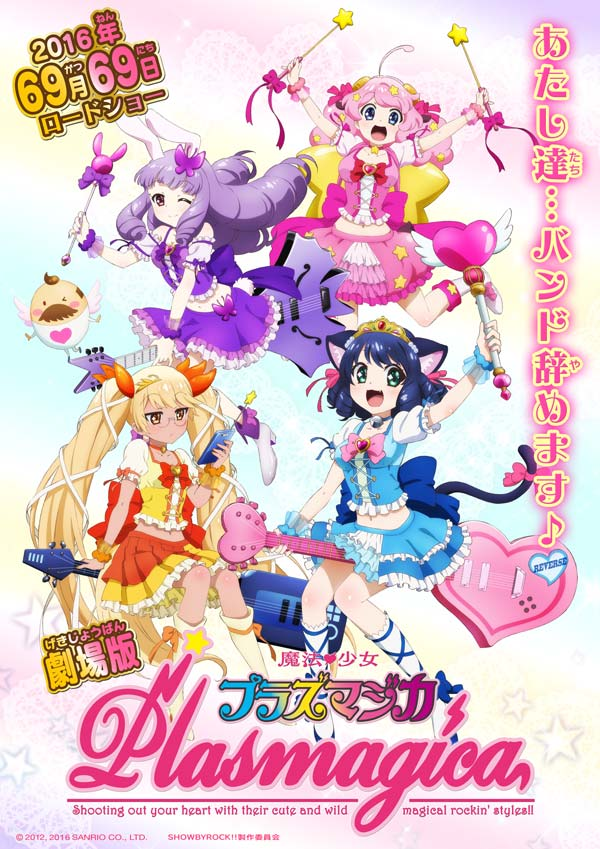 On twitter quot plasmagica quits band to become magical girls in show