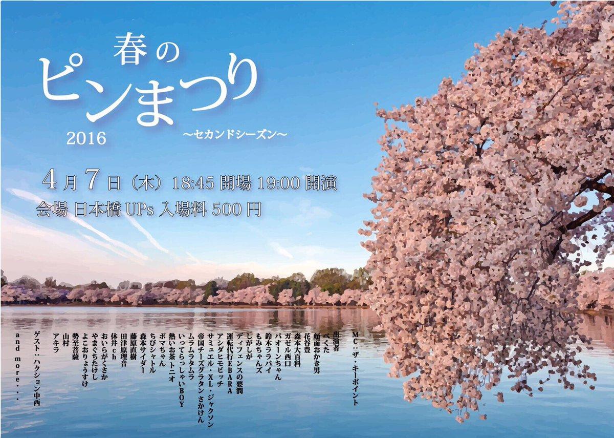 【拡散希望!】 4月7日のオススメイベント! みんなでおまつりに参加しましょう! 受付で出演者の名前を言えばいいそうです