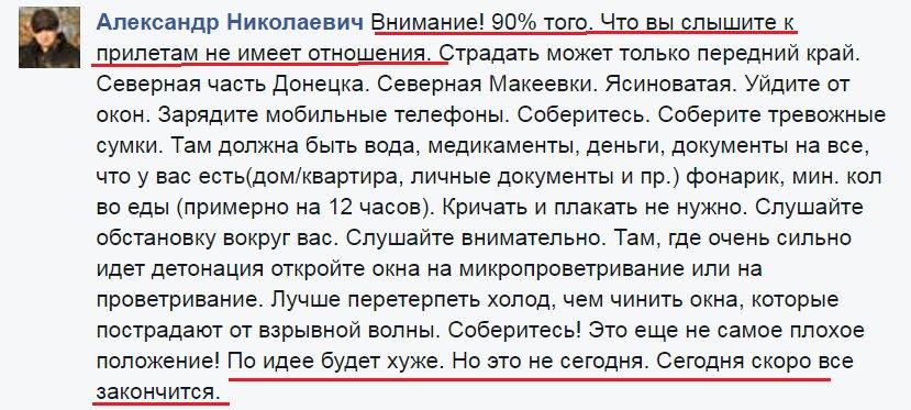 """Боевики вечером начали обстрел из тяжелого вооружения """"промзоны"""" Авдеевки, - пресс-центр АТО - Цензор.НЕТ 7878"""