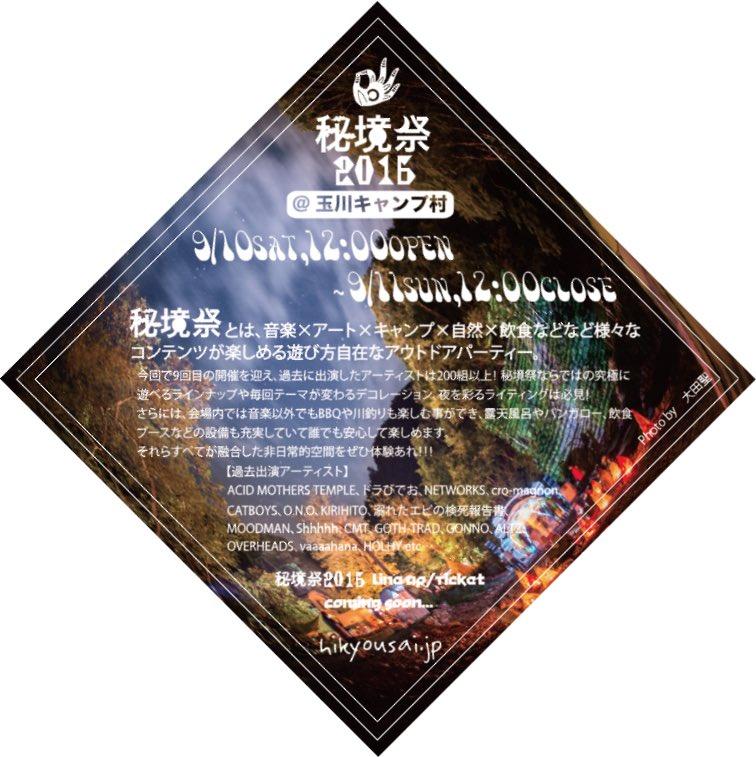 【秘境祭開催日決定】 2016年9月10日(土)〜11日(日)@玉川キャンプ村にて開催決定‼︎‼︎‼︎ 夏の終わりにお逢いしましょう‼︎ Last Summer Dance‼︎‼︎ https://t.co/IdJJK67CR9 https://t.co/SjWnfrsjW9