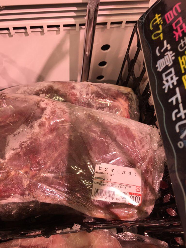 立川ドンキ、肉の品揃えヤバイとは聞いてたけどさすがにラクダあるとは思いませんでしたね… https://t.co/4LpVkbTTOn