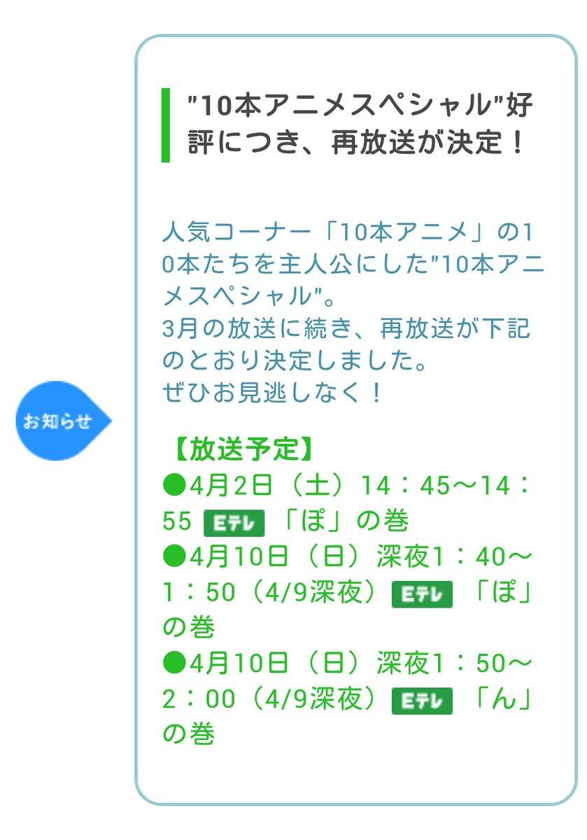 アニメ 十 本